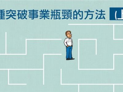 九種突破事業瓶頸的方法 (上)