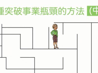 九種突破事業瓶頸的方法 (中)