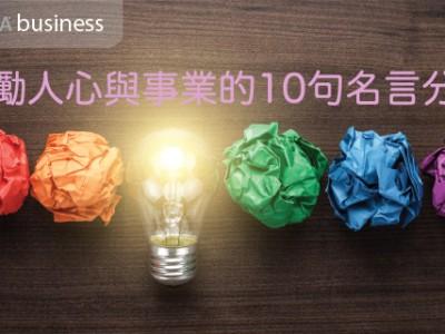 激勵人心與事業的10句名言分享
