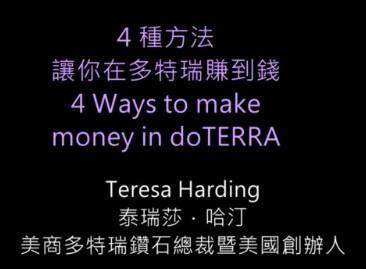 4種方法讓你在多特瑞賺錢的方法