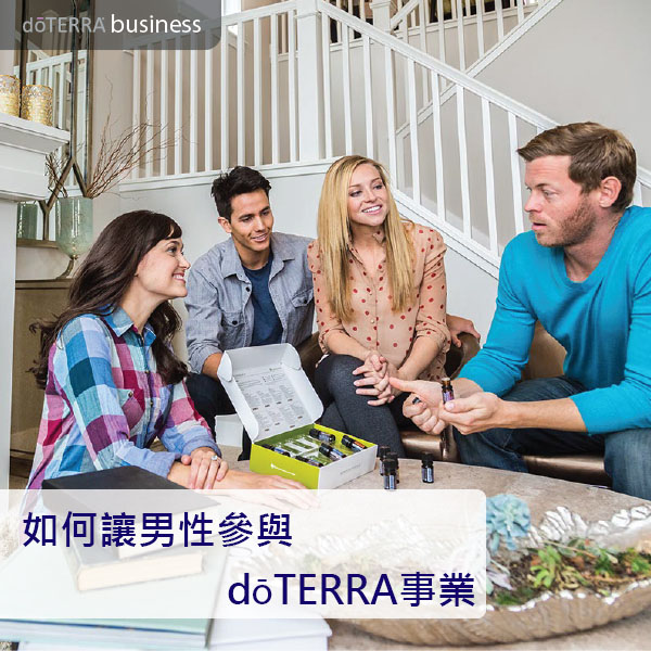 Men&doTERRA_lg中文