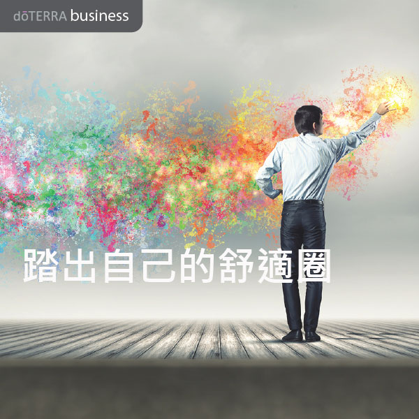 doTERRABus_BreakOutofComfortZone_lg中文