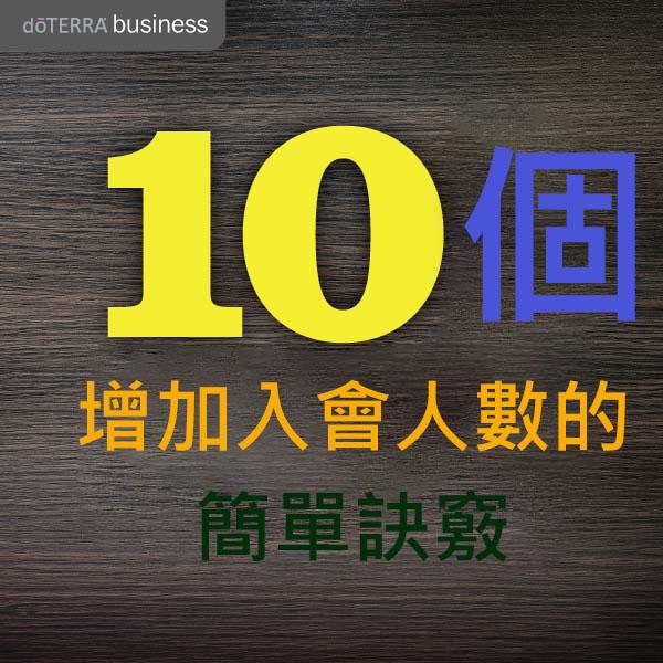 doTERRABus_EnrollmentTips_600x600中文