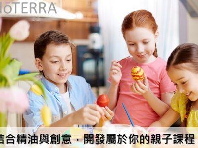 結合精油與創意,開發屬於你的親子課程