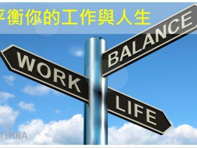 平衡你的工作與人生