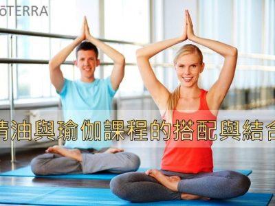 精油與瑜伽課程的搭配與結合