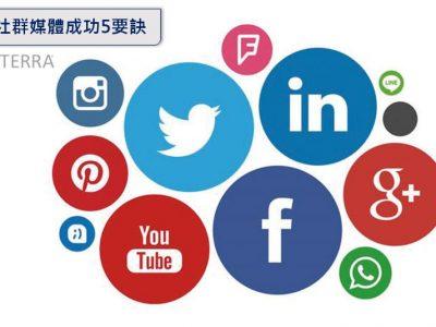 社群媒體成功5要訣