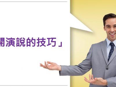 公開演說的技巧