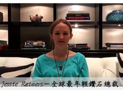 Jessie Reimers-全球最年輕鑽石總裁