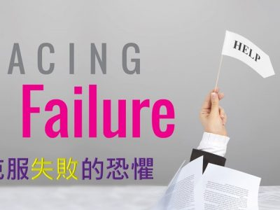 克服對失敗的恐懼