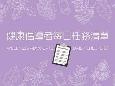 健康倡導者每日任務清單