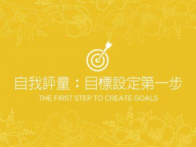 自我評量:目標設定第一步