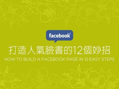 打造人氣臉書的12個妙招